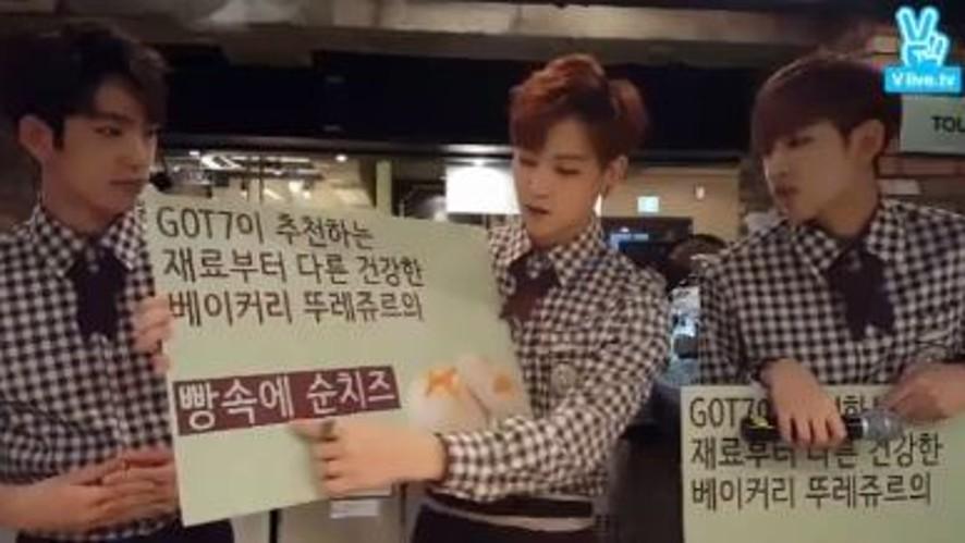 GOT7의 'Happy Merry Bakery' 일일 점원