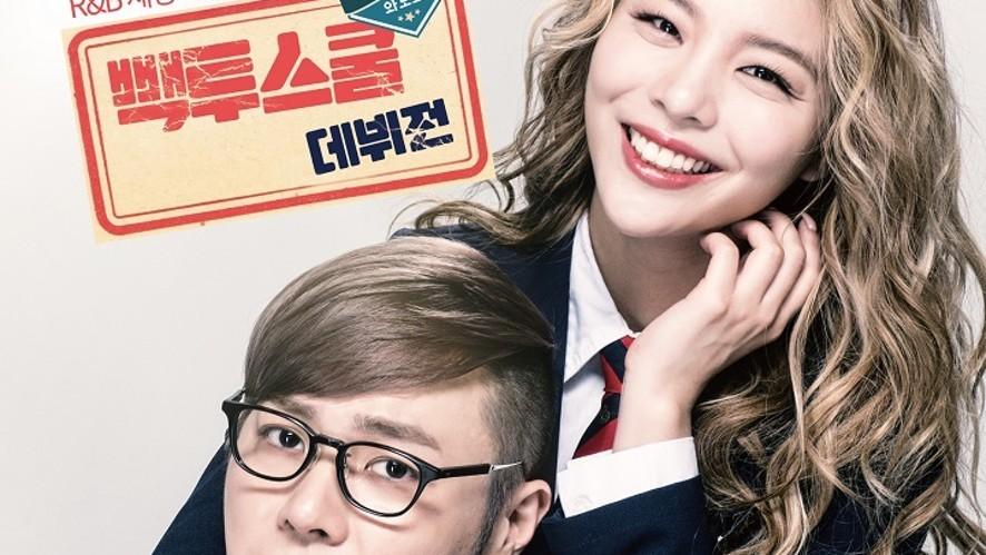 에일리&휘성 콘서트 'Back to School' behind Story2