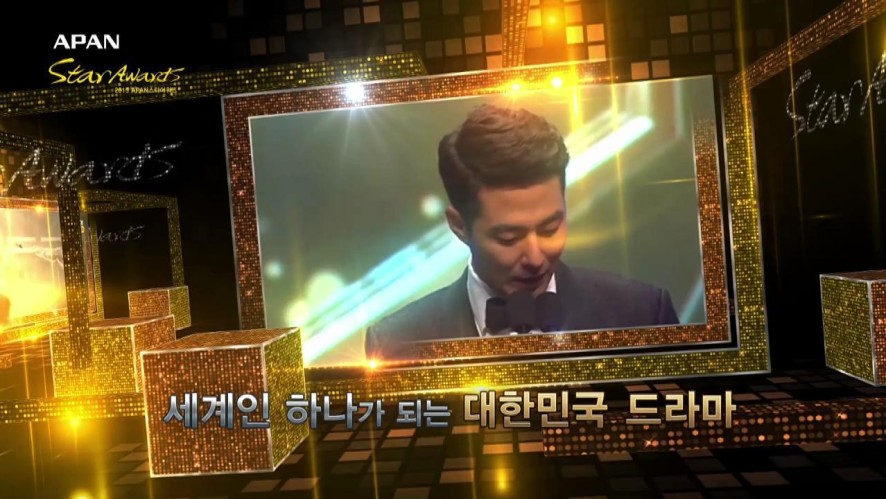 2015 APAN Star Awards - preview