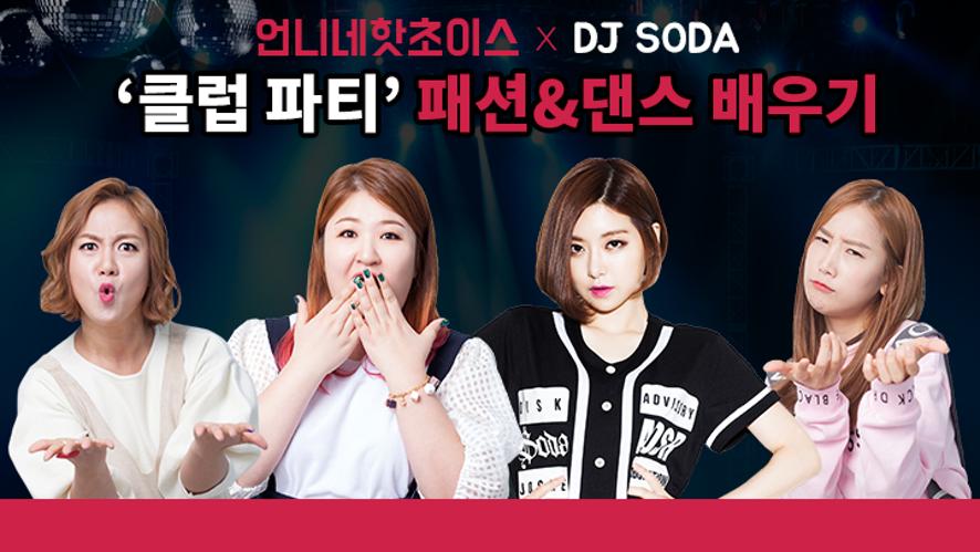 DJ soda에게 직접 배우는 '클럽 파티' 패션&댄스! Learn CLUB Dance & outfits