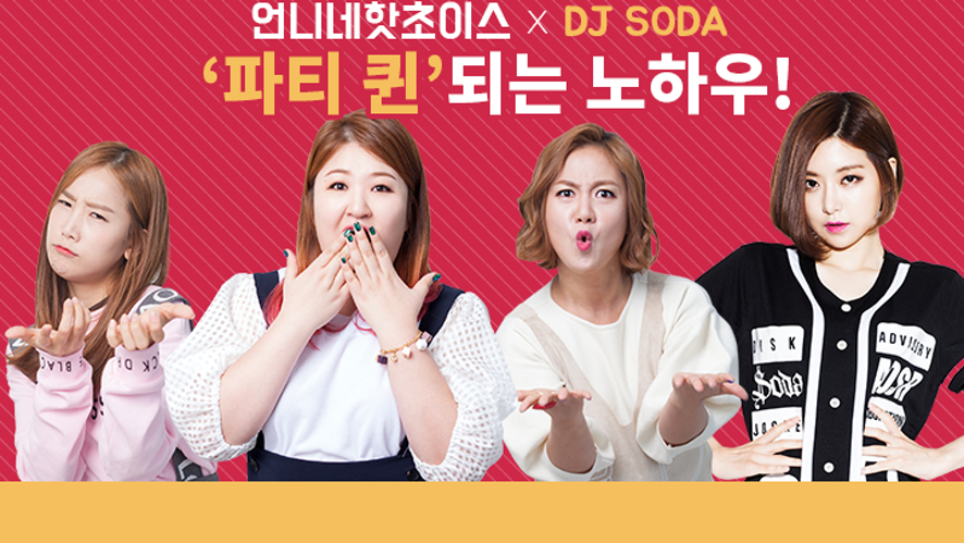 DJ SODA 클럽 파티 퀸 되는 법 Be the Holiday Party Queen!