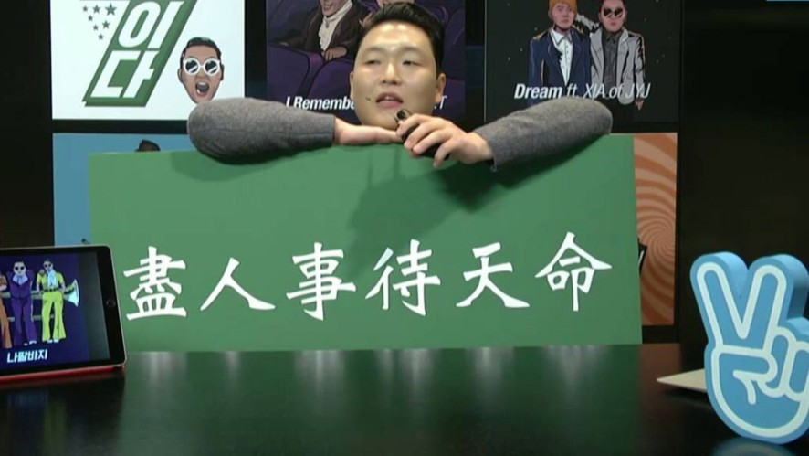 [Replay] 싸이 리틀 텔레비전 DAY.06 (PSY LITTLE TELEVISION)