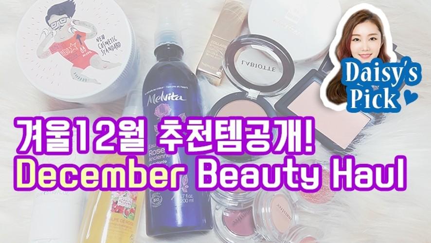 Daisy의 12월 추천 뷰티템 공개, December Beauty Haul!
