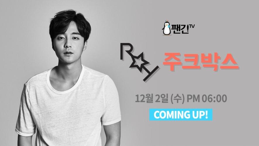 [Roy Kim] ROY주크박스 #4 로이킴의 [북두칠성] 앨범 스포일러