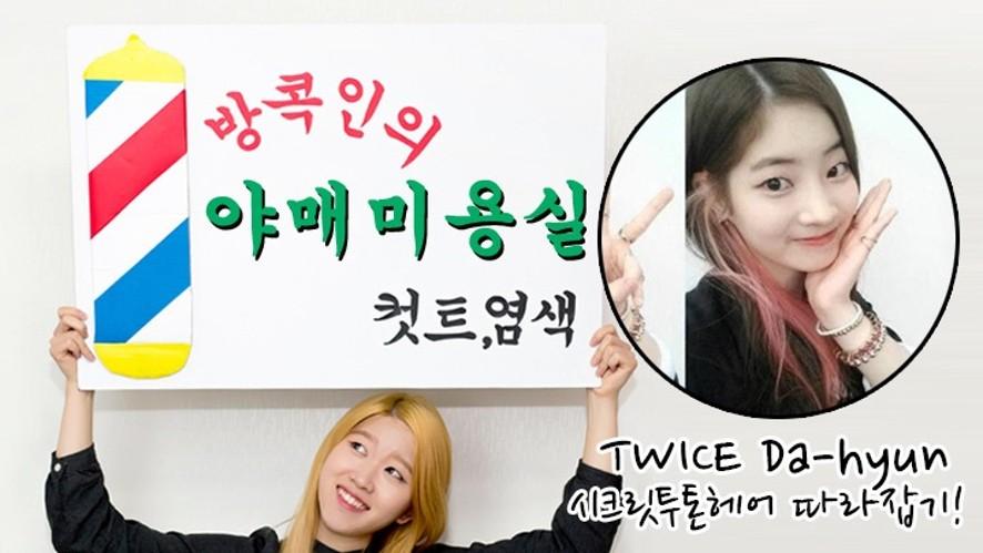 bangkokin의 TWICE 다현 '시크릿투톤' 헤어 따라잡기! Dahyun's hair tutorial