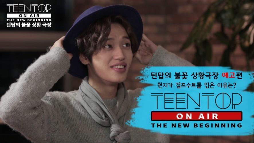 <TEEN TOP ON AIR #3 예고편>
