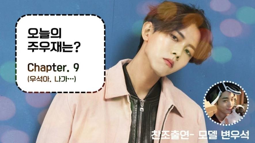 '오늘의 주우재'는? Chapter.9 '우석아 나가' Model Joo Woo Jae