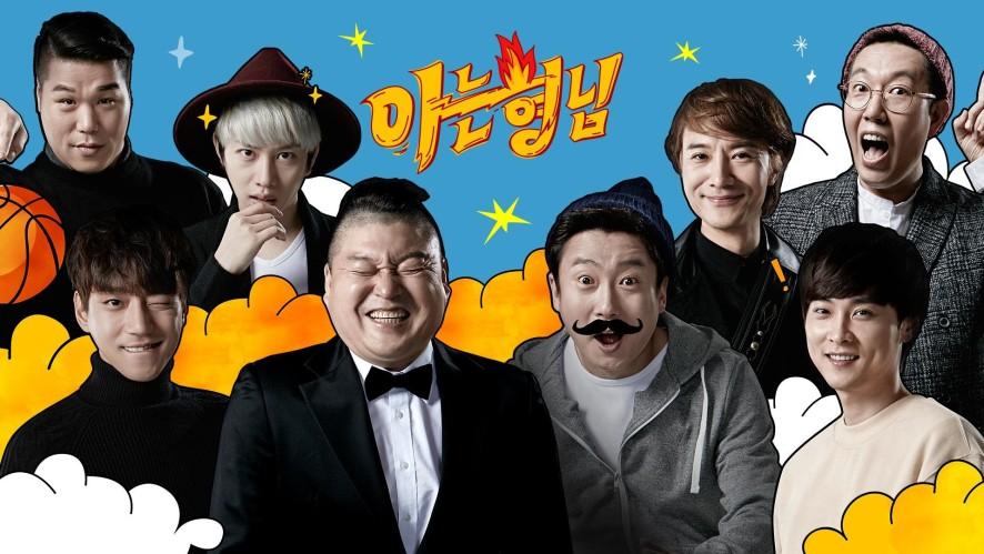 JTBC <Ask  us anything, Ep.1>-아는형님 1회