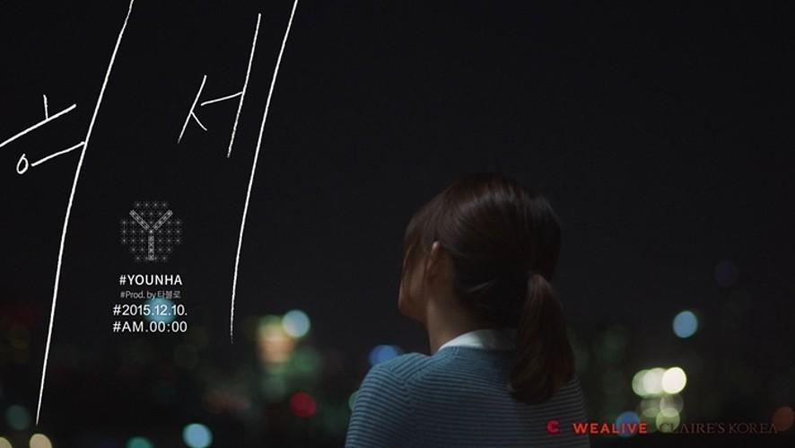윤하 - 허세 (Prod. by 타블로) Teaser