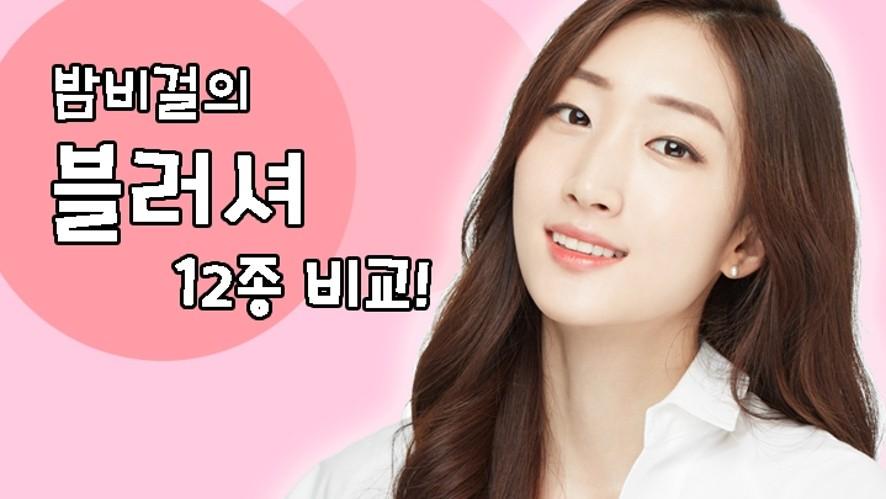 밤비걸의 Blush collection, 블러셔 12종 꼼꼼 비교!