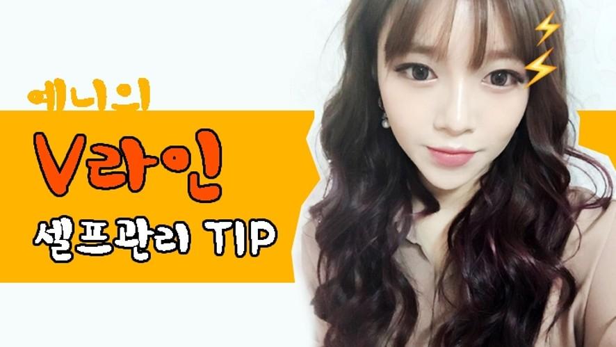 예니의 V-line beauty tip! V라인 셀프관리 TIP
