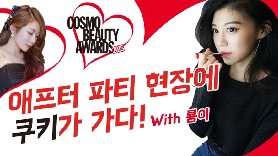 쿠키, PARTY 현장에 가다! with 룡이 '2015 COSMO Beauty Awards : Lounge & Party'