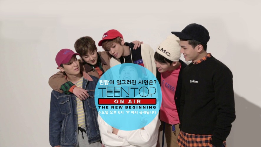 <TEEN TOP ON AIR #4 예고편>