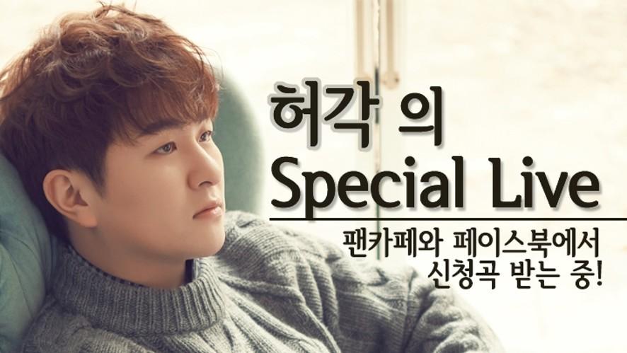 HuhGak(허각) 의 Special Live