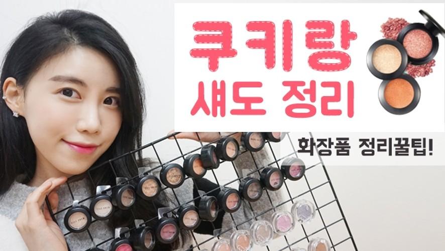 쿠키랑 5000원으로 섀도 정리! How To My DIY Eyeshadow Storage