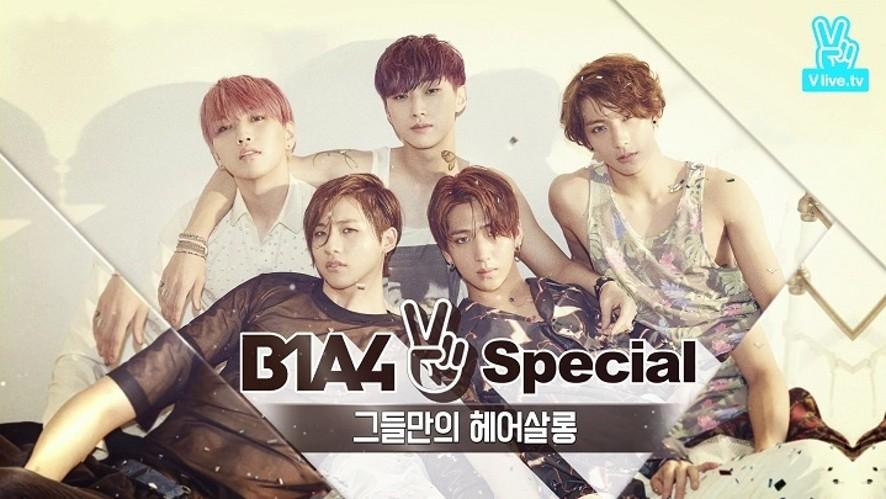 B1A4 V SPECIAL 4 그들만의 헤어살롱