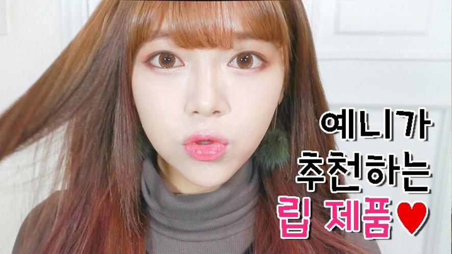 예니가 추천하는 립제품, YENNY's Best Lip Products!