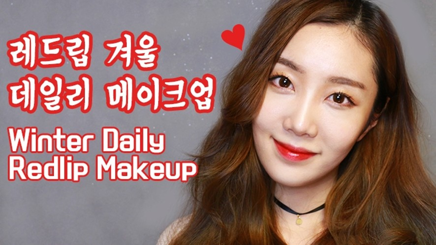 Miss Daisy 겨울 데일리 메이크업! Winter Daily Makeup