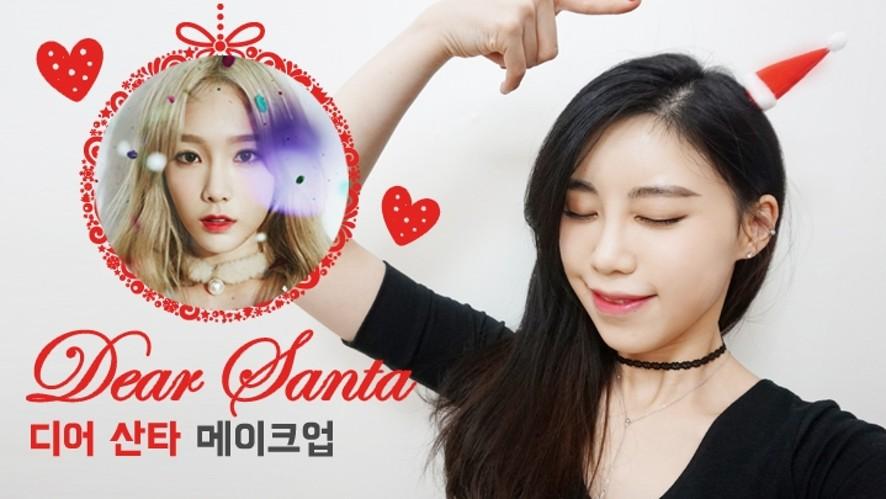 쿠키의 '디어 산타 메이크업' 따라하기!  COOKIE's Taeyeon 'DEAR SANTA' Makeup