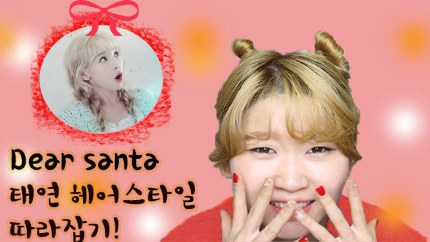 방콕인의 '디어 산타' 헤어 따라하기! Dear Santa Taeyeon hair Tutorial ★Merry Christmas