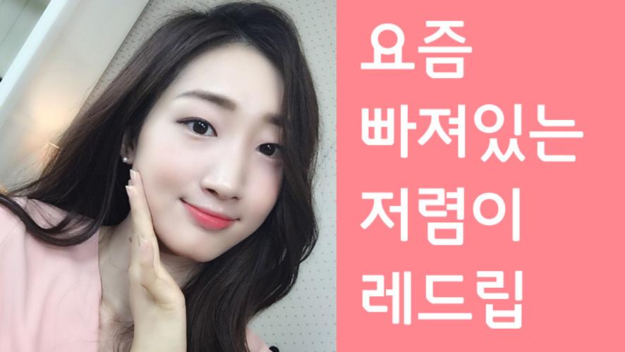 밤비걸, 요즘 빠져있는 저렴이 레드립! Korean Roadshop Red Lipsticks