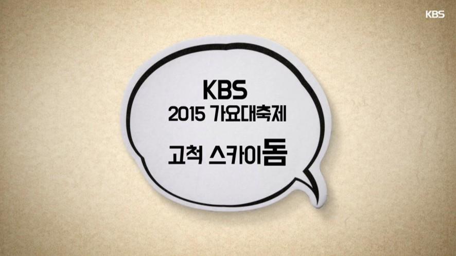 KBS 가요대축제 티저 1탄