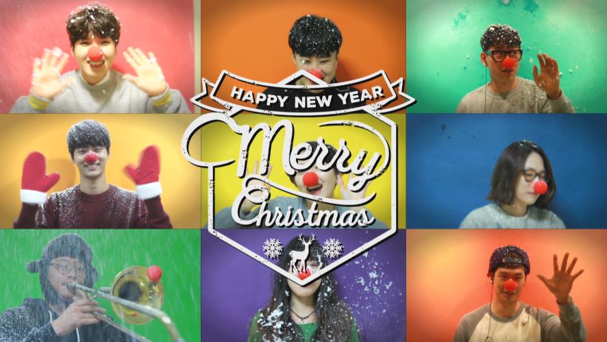 [옥상달빛] 2014년도 '수고했어 올해도' 캐롤영상 - VIXX N,려욱,10cm,선우정아,요조