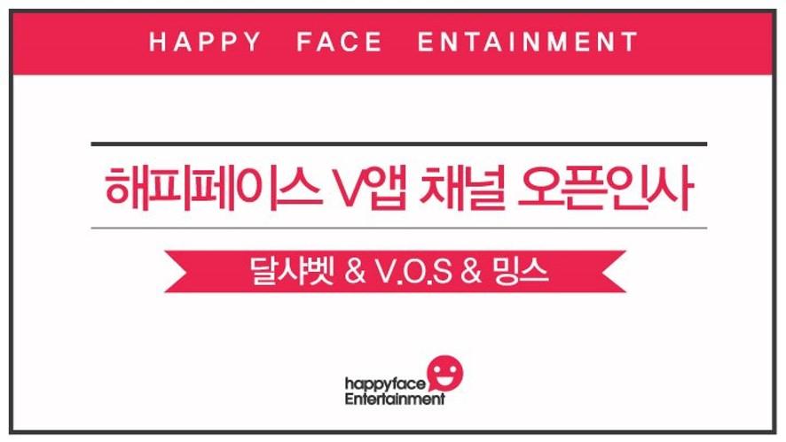HAPPYFACE V open! (해피페이스 V오픈- VOS,달샤벳,밍스의  첫 인사! )