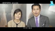 <나를 잊지 말아요> 무비토크 라이브 사전 예고 영상 : 정우성, 김하늘