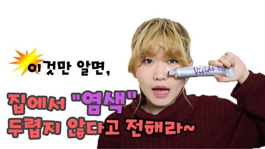 """새해에도 방콕인! How to Dye Hair at home! """"집에서 염색, 두렵지 않다 전해라~"""""""