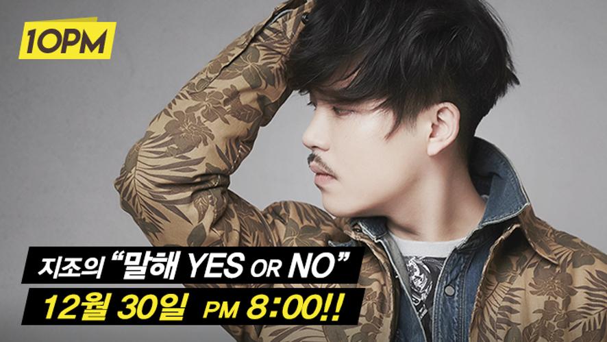 지조의 말해 Yes or No (ZIZO's Yes or No)