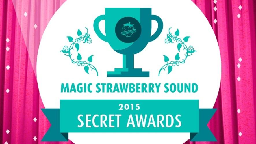 2015 매직스트로베리사운드 SECRET AWARDS!