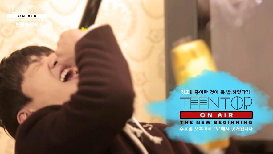 <TEEN TOP ON AIR #7 예고편>