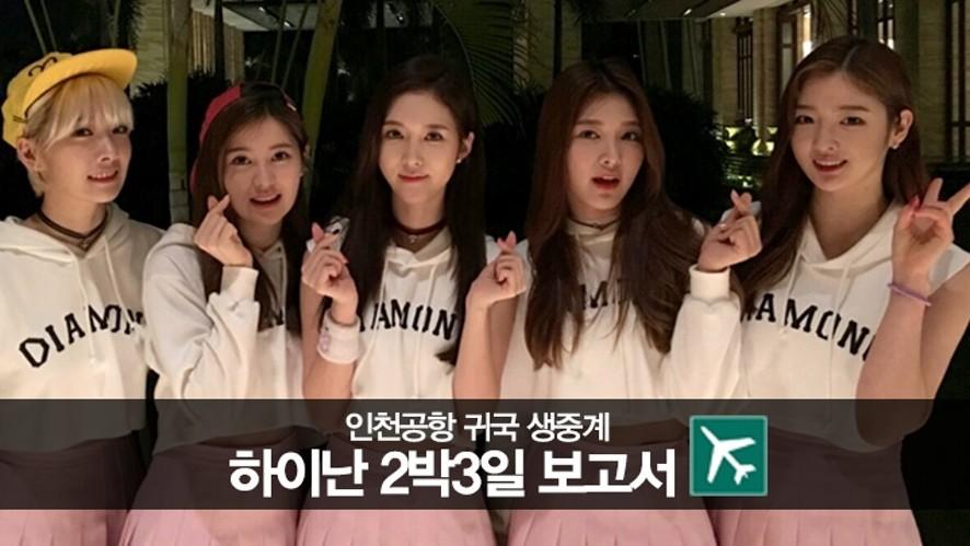 [DIA] 인천공항 귀국 생중계 (하이난 2박3일 보고서)