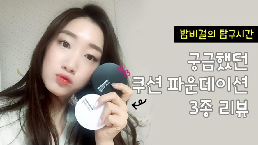 밤비걸  궁금했던 쿠션 파데 3종 리뷰!