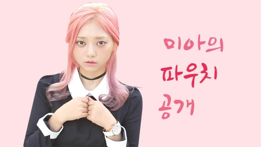 MIA's Pouch 미아의 파우치 공개!