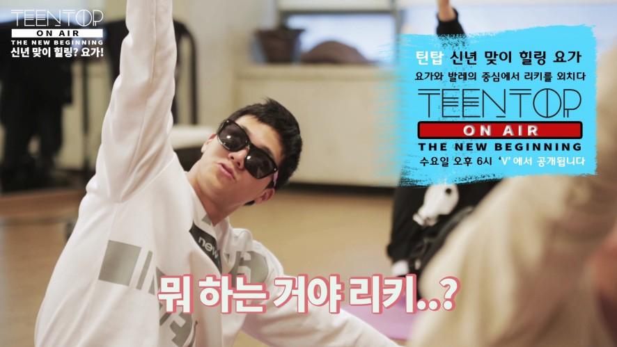 <TEEN TOP ON AIR #8 예고편>