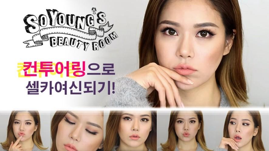 '소영'의 Contouring Selfie Makeup 셀카 여신 메이크업!