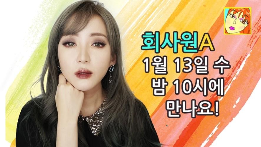 [예고] 회사원의 라이브 첫방송, 1월 13일 밤 10시!