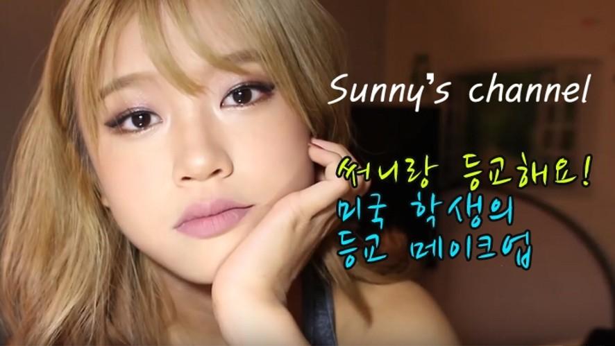 써니랑 Get ready for school 같이 등교해요! 미국 학생의 등교 메이크업 Sunny's live school makeup