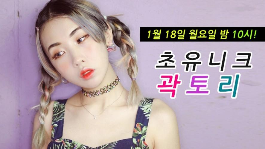 1월18일 월요일 밤10시! 초유니크 곽토리