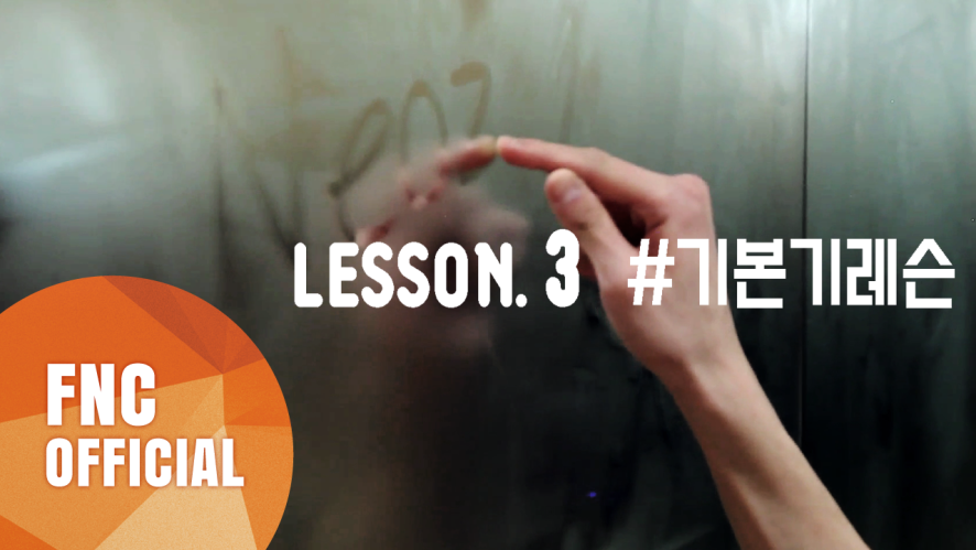 FNC NEOZ SCHOOL – LESSON.3 #기본기레슨 (BASIC SKILLS LESSON)