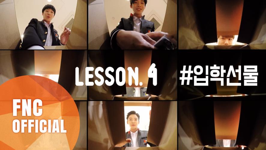 FNC NEOZ SCHOOL – LESSON.4 #입학선물 (ADMISSION GIFT)
