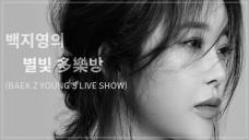 백지영의 별빛 多樂방 (Baek Z Young's Live Show)