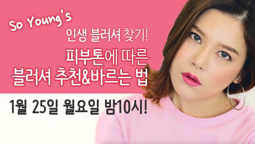 소영과 인생 블러셔 찾기! Blusher recommendation according to the Skin tone