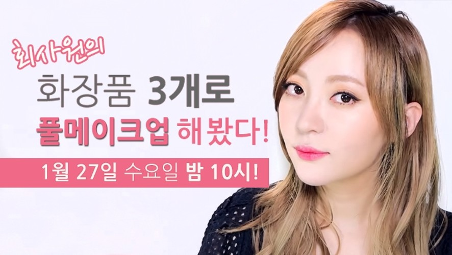 회사원의 '화장품 3개로 풀메하기' Cosmetics in three tried it on full makeup!