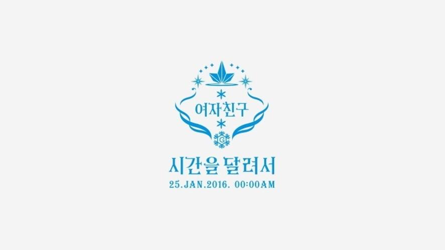 GFRIEND 3rd Mini Album 'SNOWFLAKE' Highlight Medley