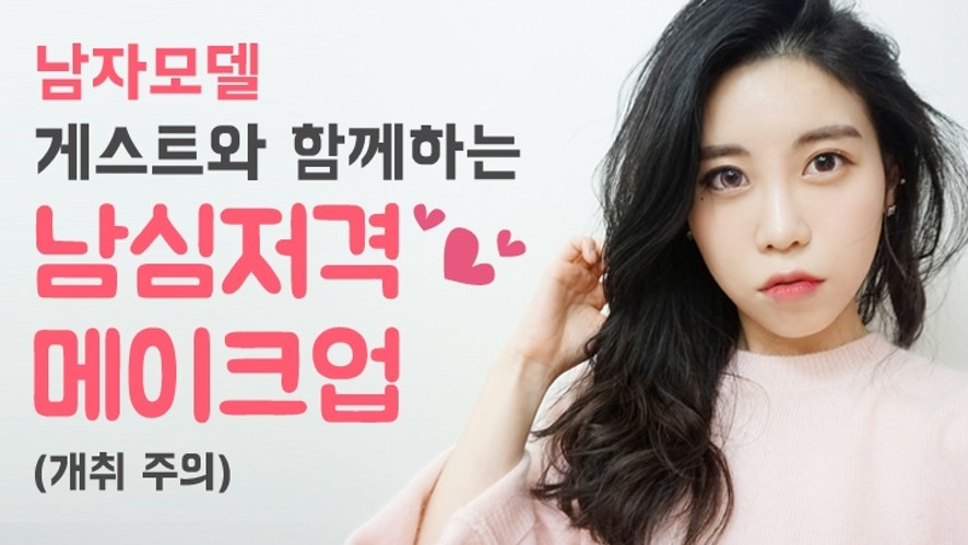 쿠키의 '남심저격 메이크업!' with 남자모델 게스트