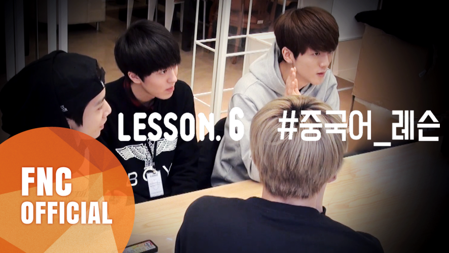 FNC NEOZ SCHOOL – LESSON.6 #중국어 레슨上 (CHINESE LESSONS)