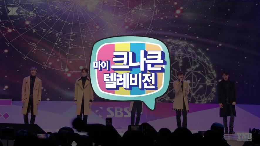 [ 마이 크나큰 텔레비전 ] #3 크나큰(KNK) 첫 무대 (SAF)